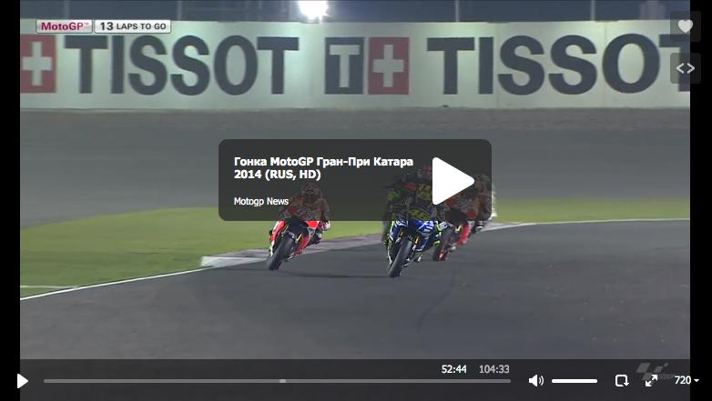 Гонка MotoGP Гран-При Катара 2014