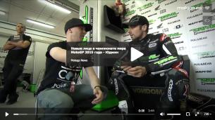 Новые лица в чемпионате мира MotoGP 2015 года - Юджин Лаверти