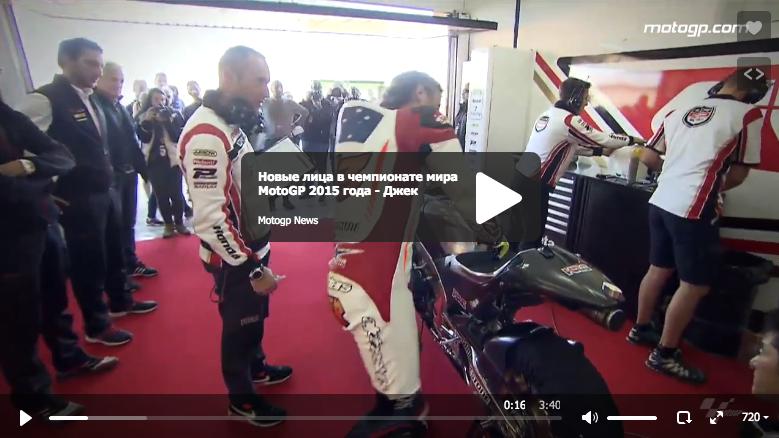 Новые лица в чемпионате мира MotoGP 2015 года - Джек Миллер