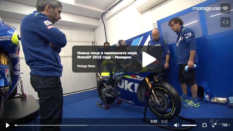 Новые лица в чемпионате мира MotoGP 2015 года - Маверик Виньялес