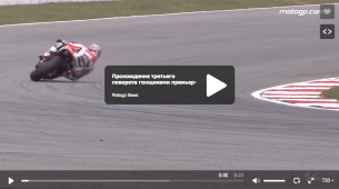 Прохождение третьего поворота гонщиками премьер-класса MotoGP на первых тестах в Сепанге 2015