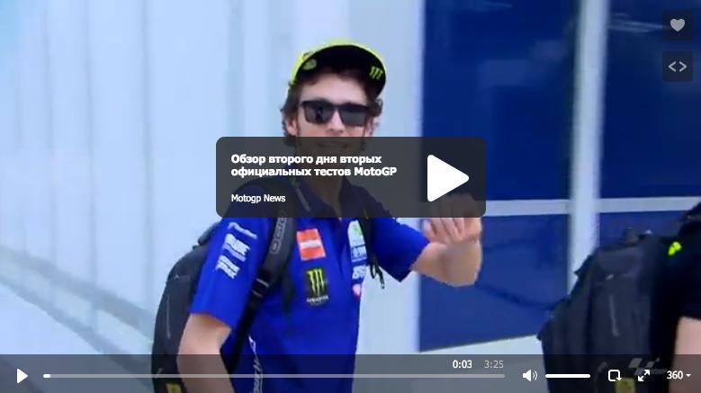 Обзор второго дня вторых официальных тестов MotoGP 2015 в Сепанге