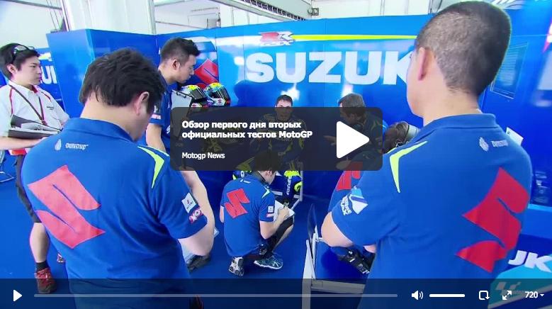 Первый день официальных тестов MotoGP 2015 в Сепанге (Часть 1)