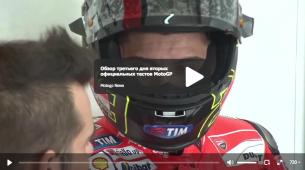 Обзор третьего дня вторых официальных тестов MotoGP 2015 в Сепанге ч.1