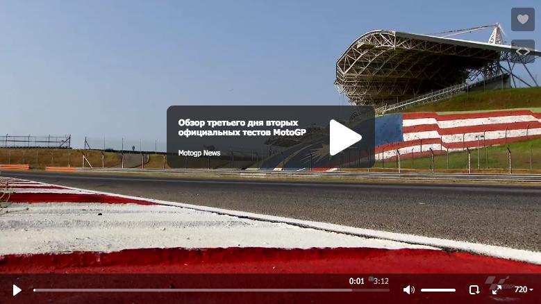 Обзор третьего дня вторых официальных тестов MotoGP 2015 в Сепанге  ч.2