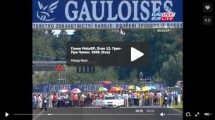 Двенадцатый этап MotoGP 2006: Гран-При Чехии (RUS)