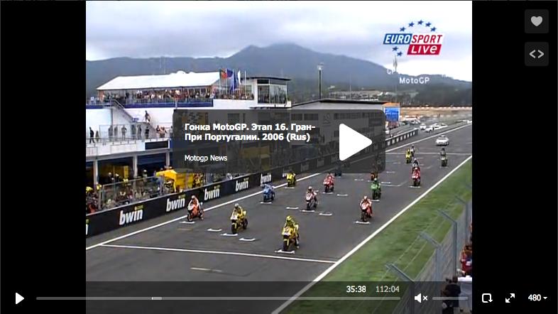 Шестнадцатый этап MotoGP 2006: Гран-При Португалии (RUS)