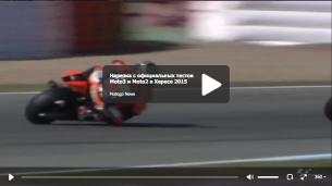 Видео: Нарезка с официальных тестов Moto3 и Moto2 в Хересе 2015