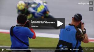Анонс первого этапа чемпионата мира MotoGP 2015 года