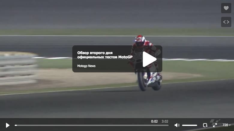 Второй день официальных тестов MotoGP 2015 в Катаре (Часть 2):