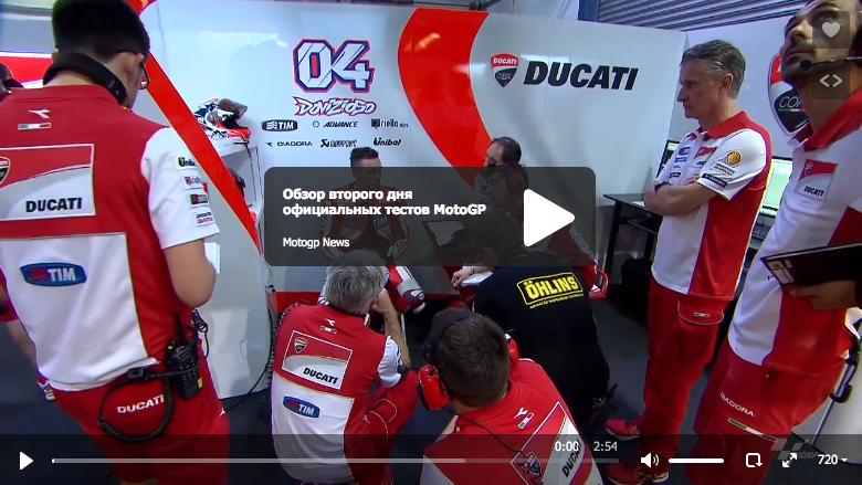Второй день официальных тестов MotoGP 2015 в Катаре (Часть 3)