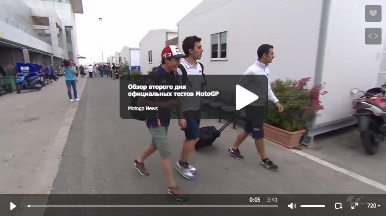 Второй день официальных тестов MotoGP 2015 в Катаре (Часть 4)