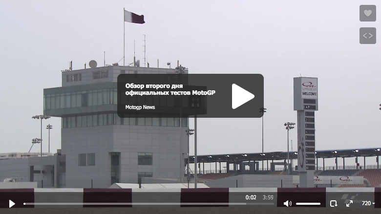 Второй день официальных тестов MotoGP 2015 в Катаре (Часть 1)