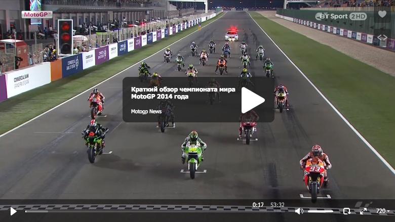 Краткий обзор чемпионата мира MotoGP 2014 года