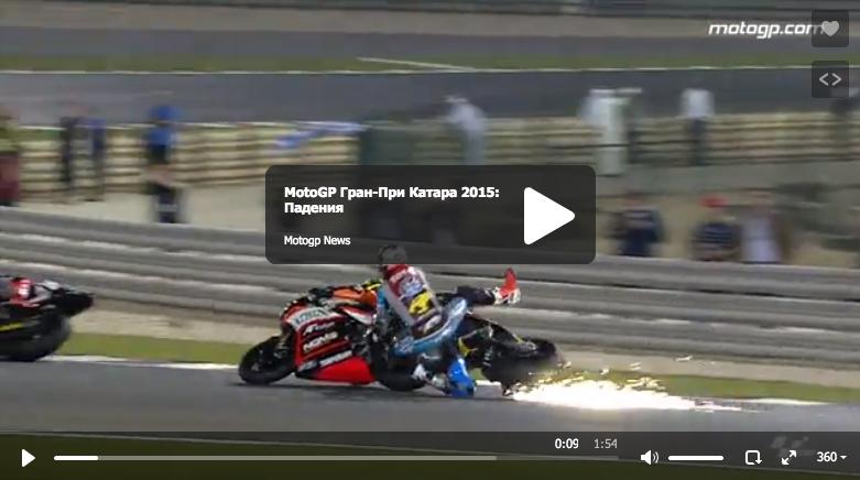 MotoGP Гран-При Катара 2015: Падения