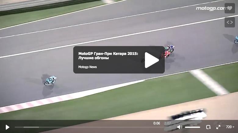 MotoGP Гран-При Катара 2015: Лучшие обгоны