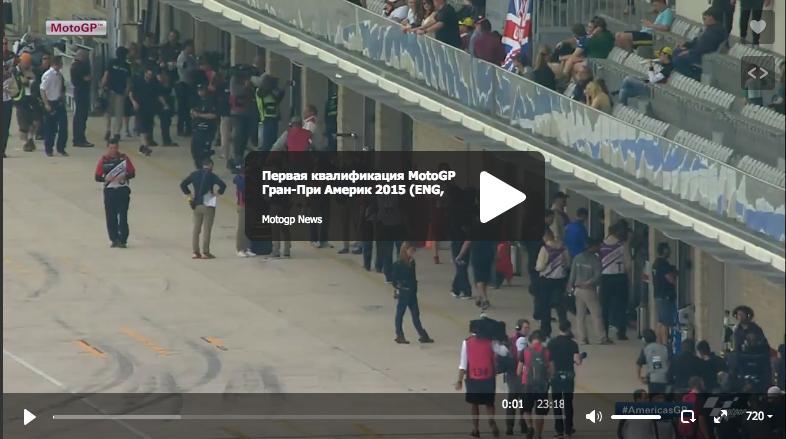 Первая квалификация MotoGP Гран-При Америк 2015 (ENG, HD)