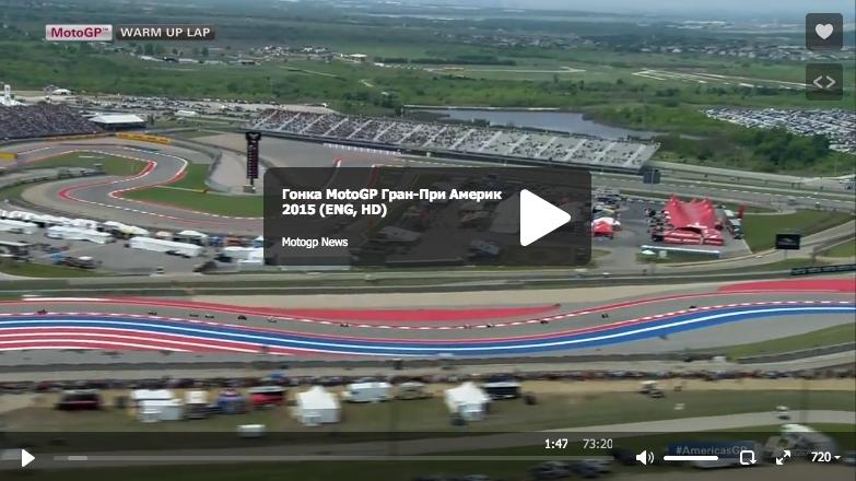 Гонка MotoGP Гран-При Америк 2015 (ENG, HD)