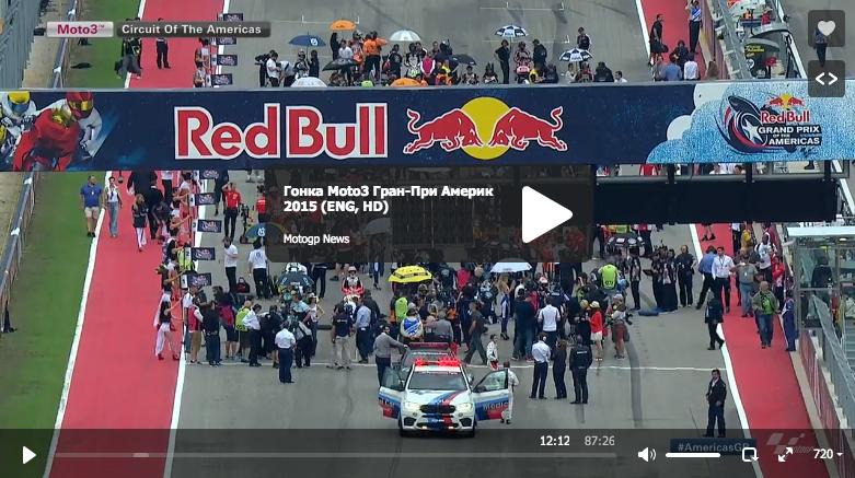 Гонка Moto3 Гран-При Америк 2015 (ENG, HD)