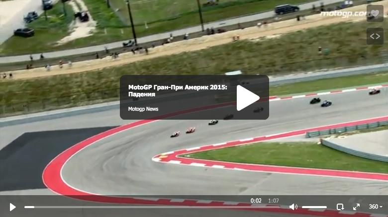MotoGP Гран-При Америк 2015: Падения
