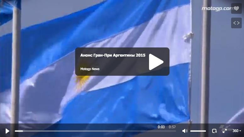 Анонс Гран-При Аргентины 2015