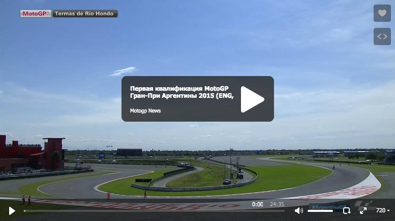 Первая квалификация MotoGP Гран-При Аргентины 2015 (ENG, HD