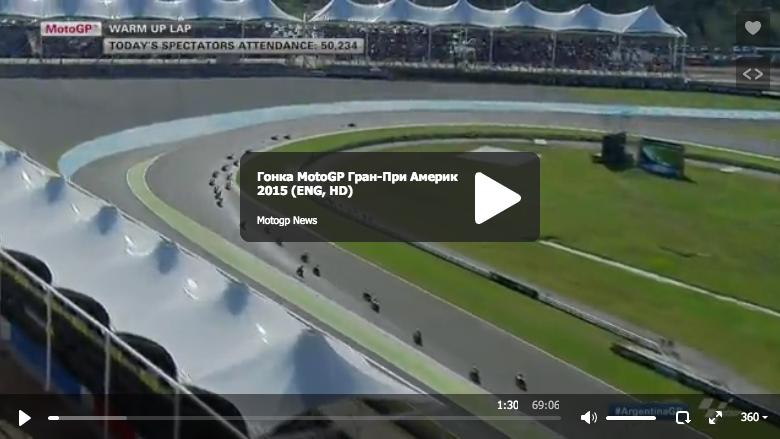 Гонка MotoGP Гран-При Аргентины 2015
