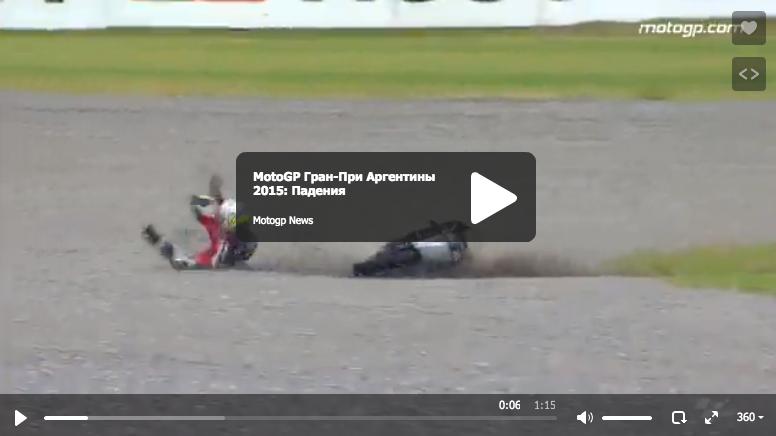 MotoGP Гран-При Аргентины 2015: Падения