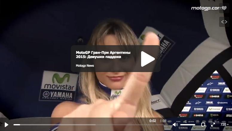 MotoGP Гран-При Аргентины 2015: Девушки паддока