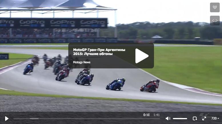 MotoGP Гран-При Аргентины 2015: Лучшие обгоны