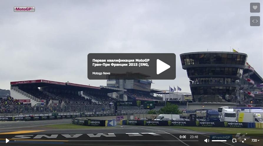 Первая квалификация MotoGP Гран-При Франции 2015 (ENG, HD)