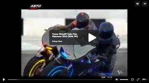 Гонка MotoGP Гран-При Франции 2015 (RUS, SD)