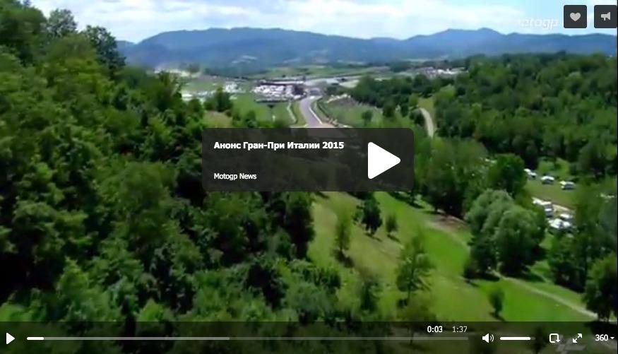 Анонс Гран-При Италии 2015