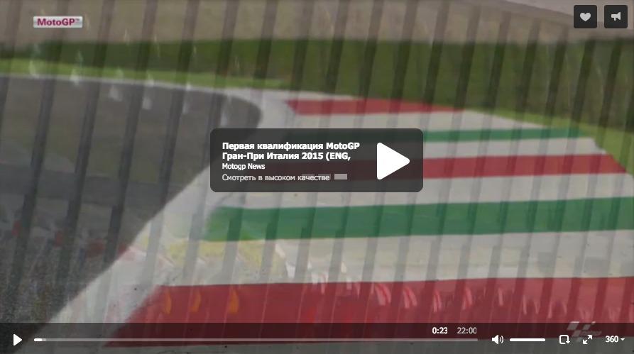 Первая квалификация MotoGP Гран-При Италии2015