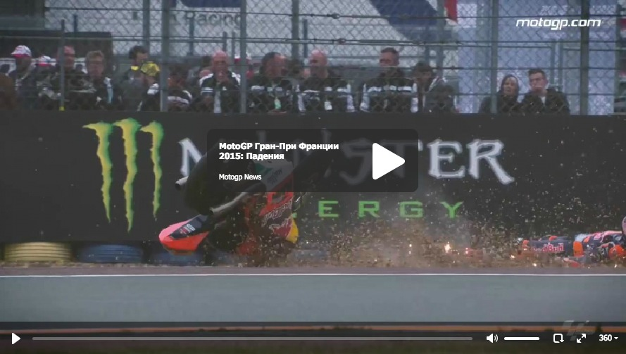 MotoGP Гран-При Франции 2015: Падения