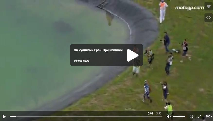 За кулисами Гран-При Испании