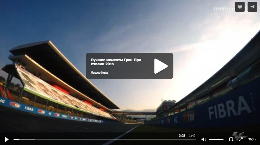 MotoGP Гран-При Италии 2015: Лучшие моменты