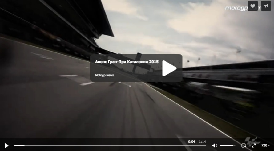 Анонс Гран-При Каталонии 2015