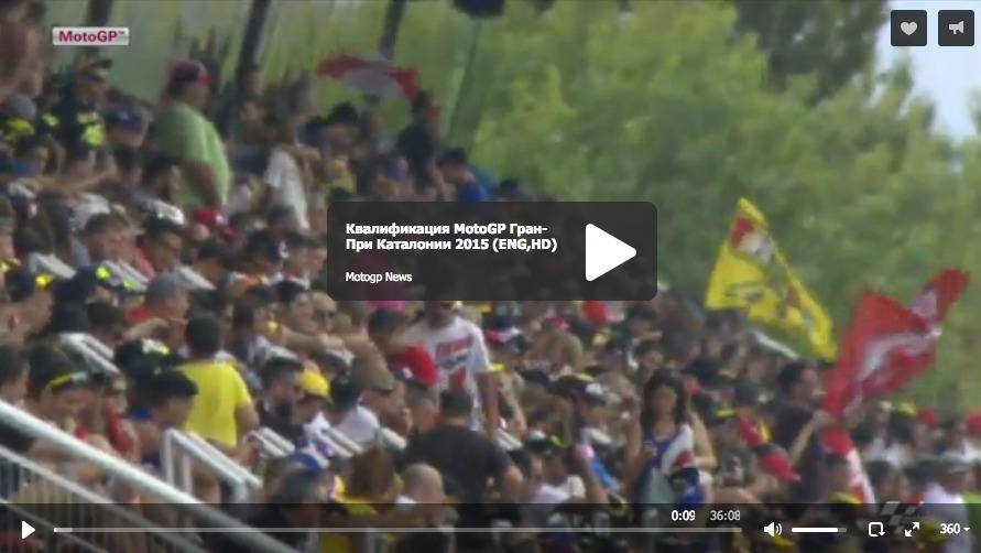 Вторая квалификация MotoGP Гран-При Каталонии 2015