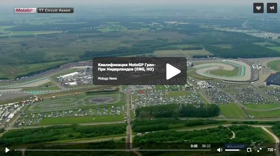 Квалификация MotoGP Гран-При Нидерландов 2015 (ENG, HD)