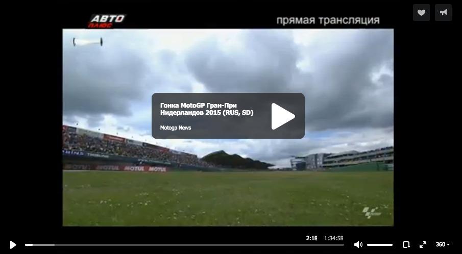 Гонка MotoGP Гран-При Нидерландов 2015 (RUS, HD)