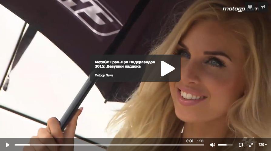 MotoGP Гран-При Нидерландов 2015: Девушки паддока