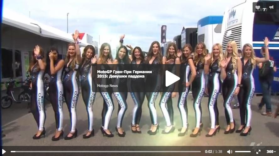 MotoGP Гран-При Германии 2015: Девушки паддока
