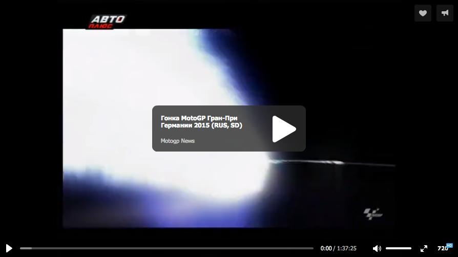 Гонка MotoGP Гран-При Германии 2015 (RUS, SD)