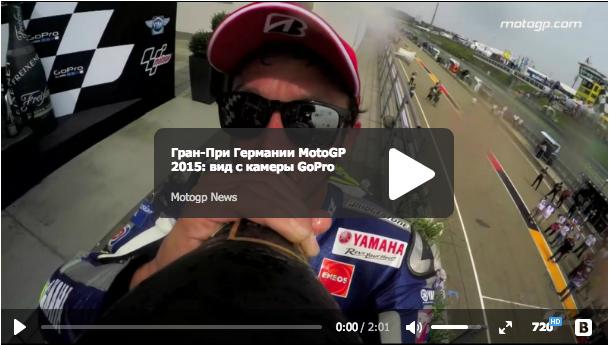 MotoGP Гран-При Германии 2015: Вид с камеры GoPro HERO4