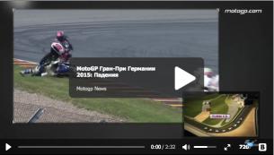 MotoGP Гран-При Германии 2015: Анализ падений