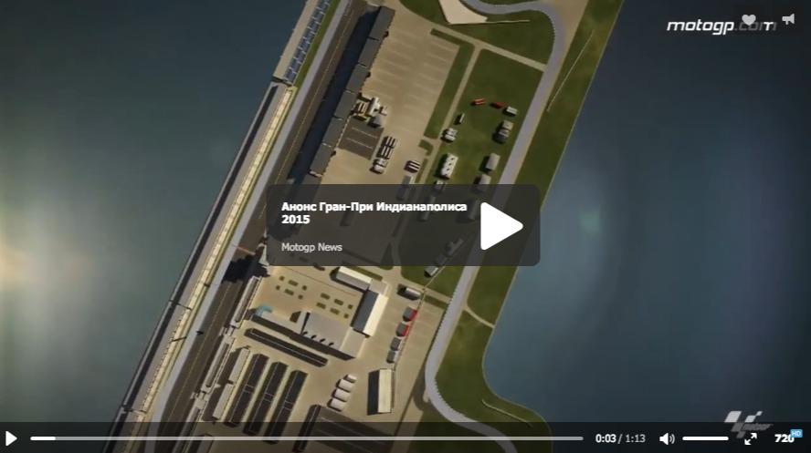 Анонс Гран-При Индианаполиса 2015
