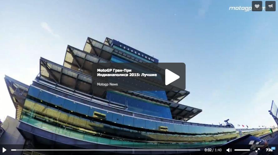 MotoGP Гран-При Индианаполиса 2015: Лучшие моменты