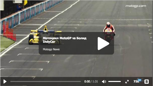 2015-08-07 06-00-58 Все о мире MotoGP - Видео: Мотоцикл MotoGP vs Болид IndyCar