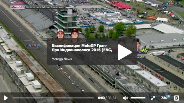Квалификация MotoGP Гран-При Индианаполиса 2015 (ENG, HD)